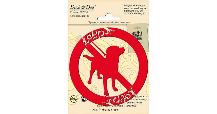 Информационный знак Duck & Dog 001 Собакам проход запрещен