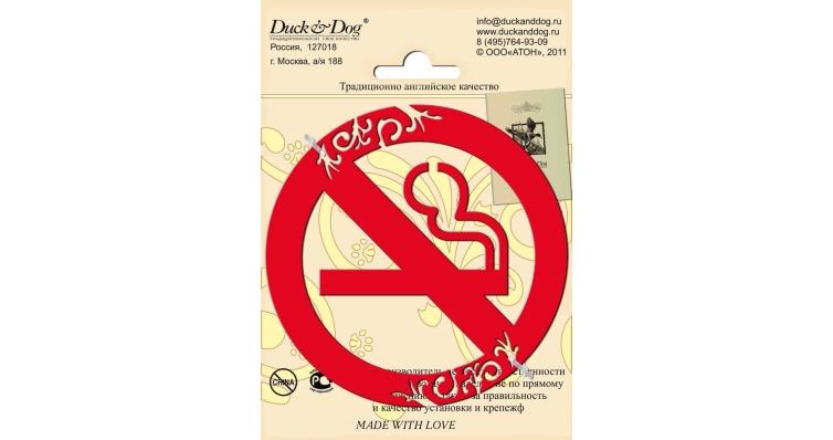 Информационный знак Duck & Dog 005 Курение запрещено