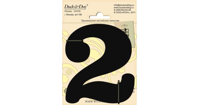 Цифра высотой 110 мм Duck & Dog 2