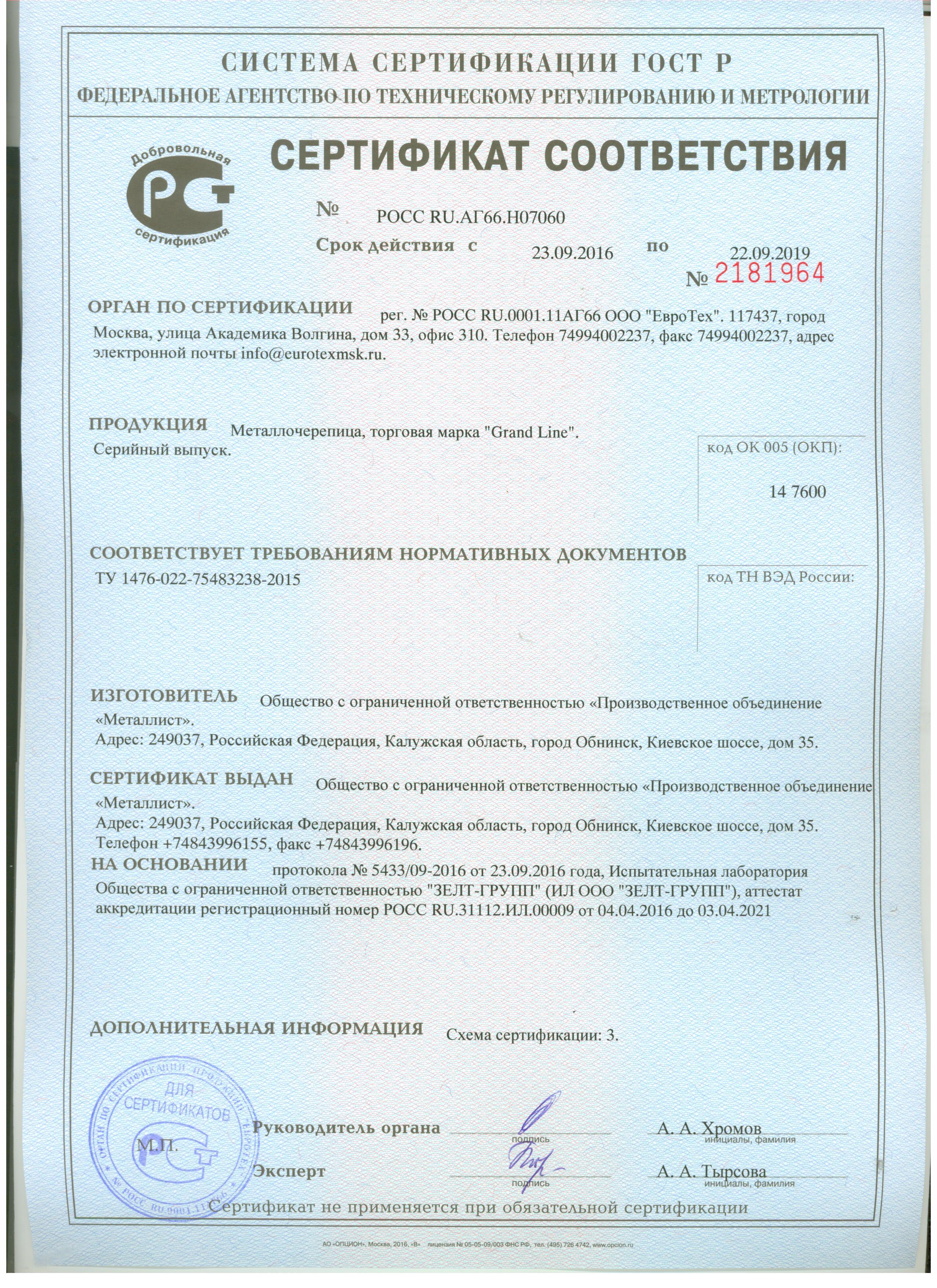 Кровельные ограждения сертификация гост 2688-80 канат сертификат рк