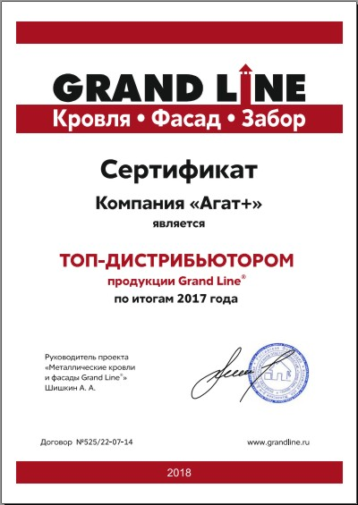 Топ-дистрибьютор продукции Grand Line - магазин Агат